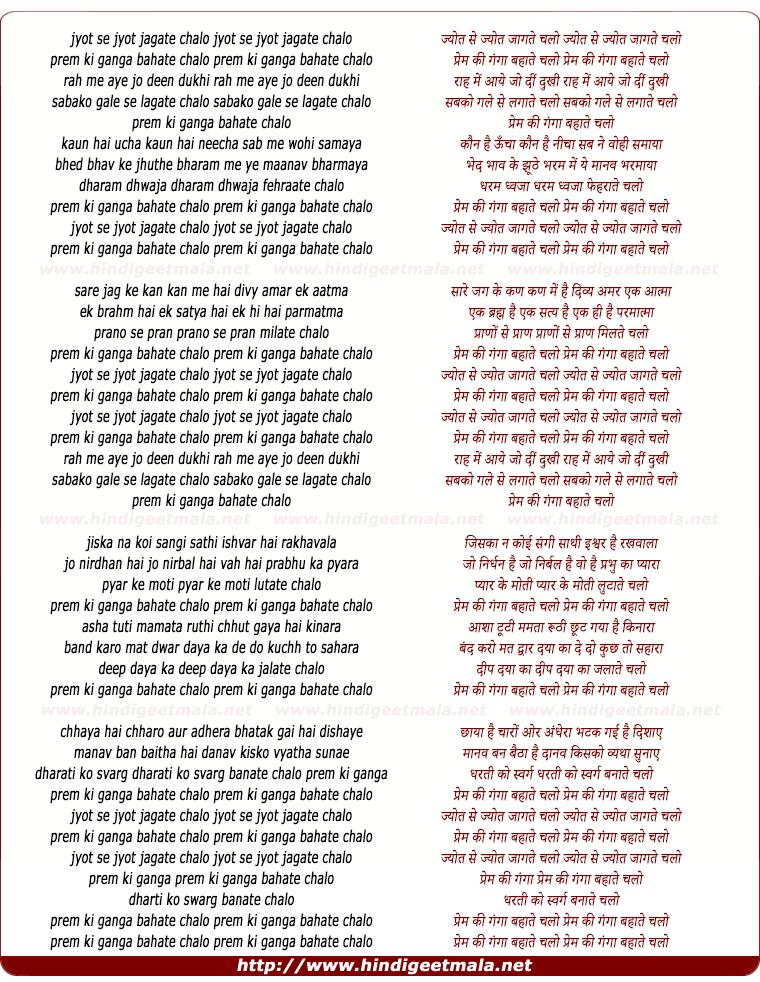 lyrics of song Prem Ki Ganga Bahate Chalo