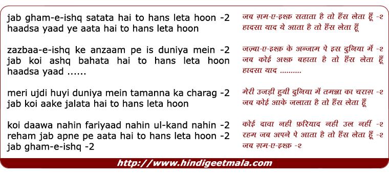 lyrics of song Jab Gham-E-Ishq Satata Hai