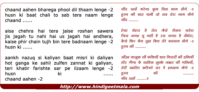 lyrics of song Chand Aahen Bharega Phool Dil Thaam Lenge