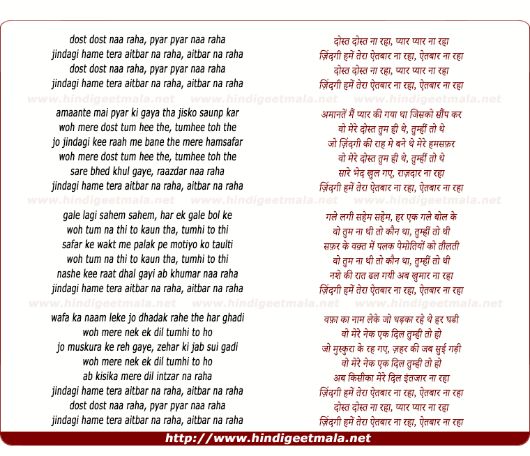 lyrics of song Dost Dost Na Raha Pyar Pyar Na Raha