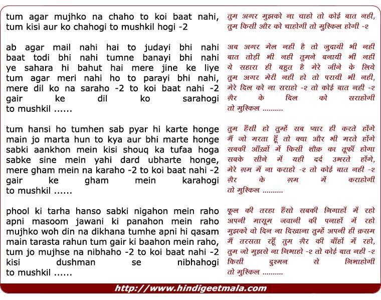 lyrics of song Tum Agar Mujhko Na Chaho Tu Koi Baat Nahi