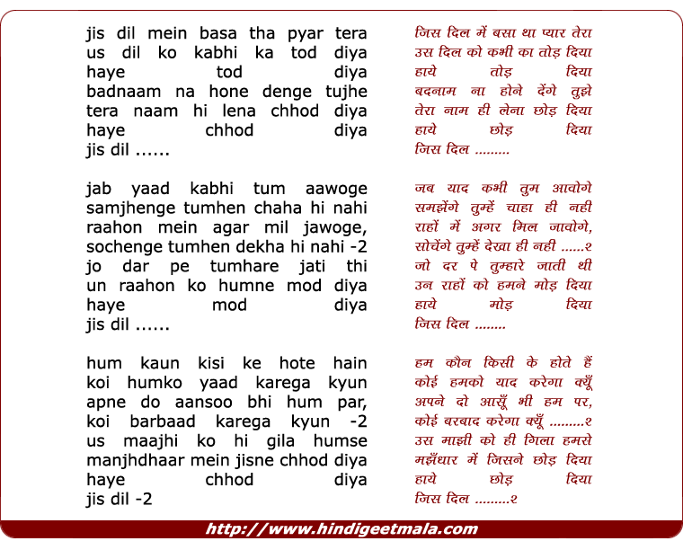 lyrics of song Jis Dil Me Basa Tha Pyar Tera (Male)