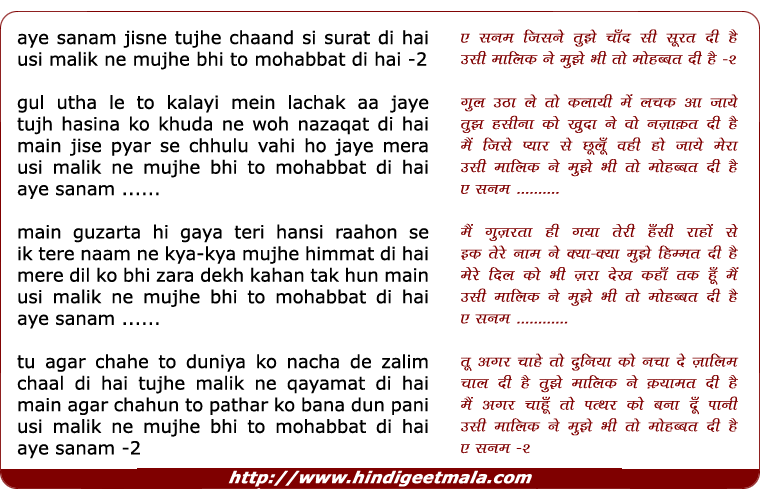 lyrics of song Aye Sanam Jisne Tujhe Chaand Si Surat Di