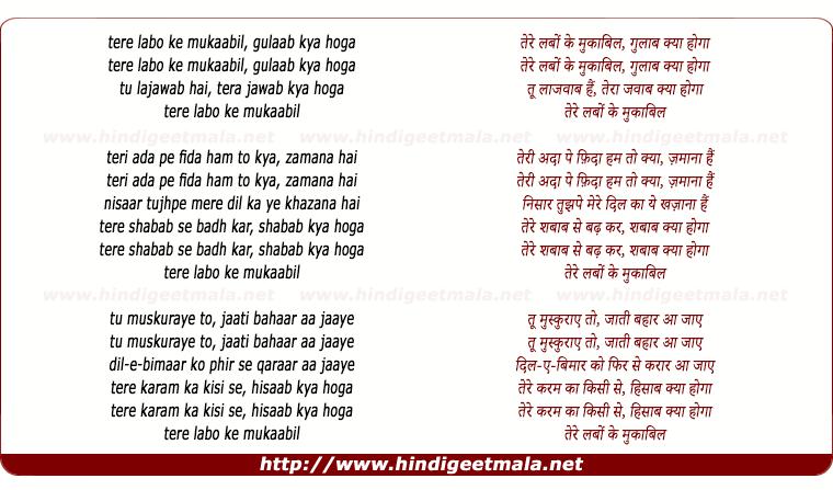 lyrics of song Tere Labon Ke Muqabil, Gulab Kya Hoga