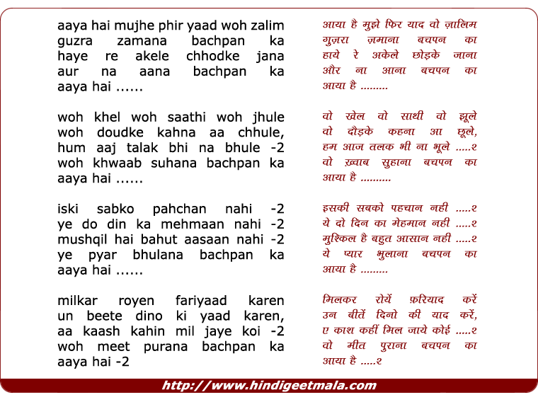 lyrics of song Aaya Hai Mujhe Phir Yaad Vo Zaalim