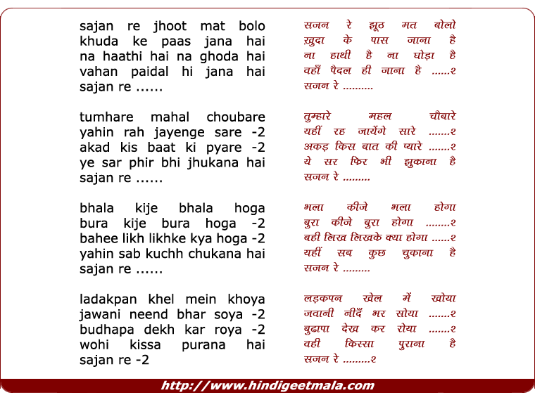 lyrics of song Sajan Re Jhoot Mat Bolo Khuda Ke Paas Jana
