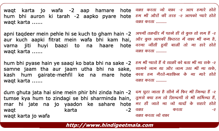 lyrics of song Waqt Karta Jo Wafa Aap Hamare Hote