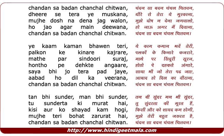 lyrics of song Chandan Sa Badan Chanchal Chitwan - By Mukesh