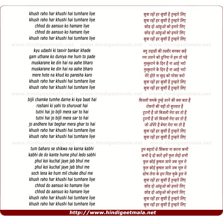 lyrics of song Khush Raho Har Khushi Hai Tumhare Liye
