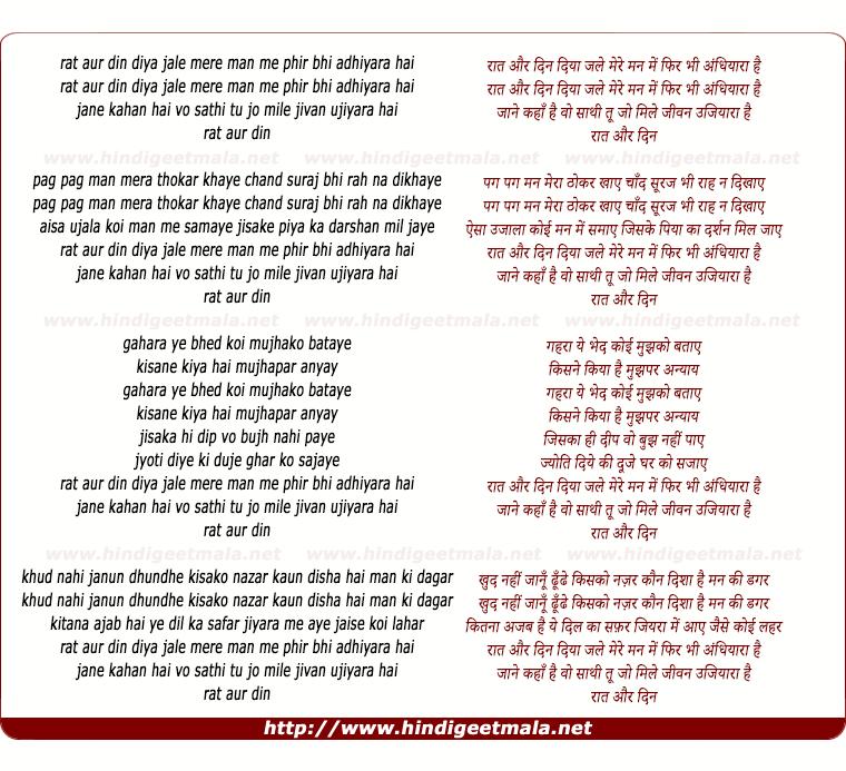 lyrics of song Raat Aur Din Diya Jale, Mere Man Me Phir Bhi Andhiyara Hai (By Mukesh)