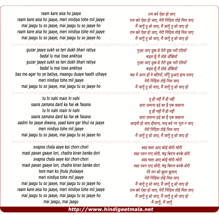 lyrics of song Ram Kare Aisa Ho Jaye