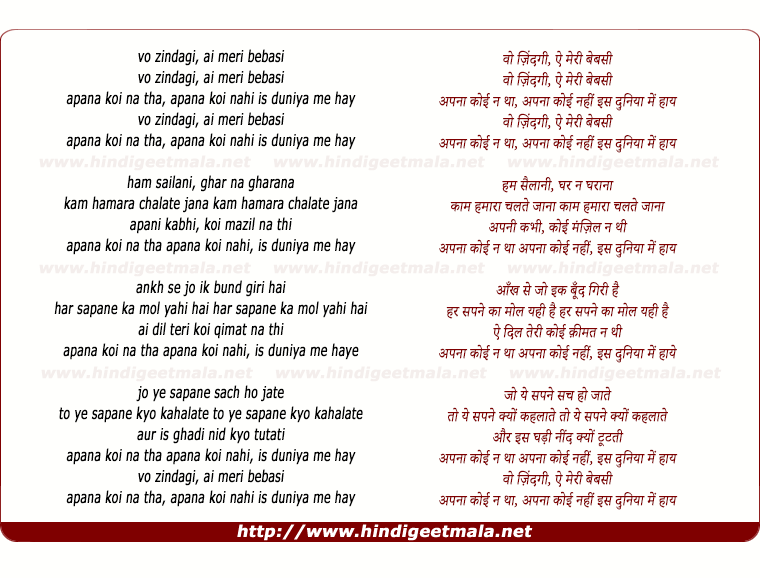 lyrics of song Woh Zindagi, Ai Meri Bebasi
