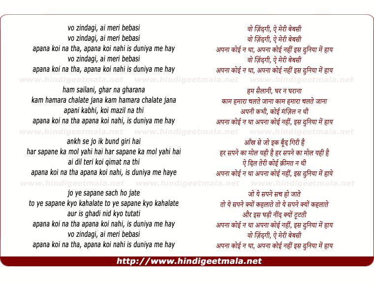 lyrics of song Woh Zindagi, Ai Meri Bebasi