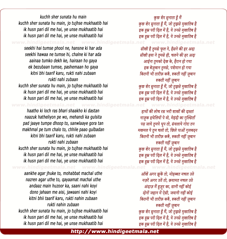 lyrics of song Kuchh Sher Sunata Hu Mai