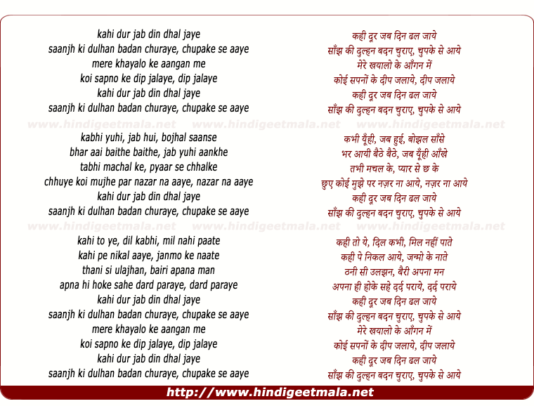 lyrics of song Kahin Door Jab Din Dhal Jaye  sc 1 st  HindiGeetMala & Kahin Door Jab Din Dhal Jaye - ??? ??? ?? ??? ?? ????