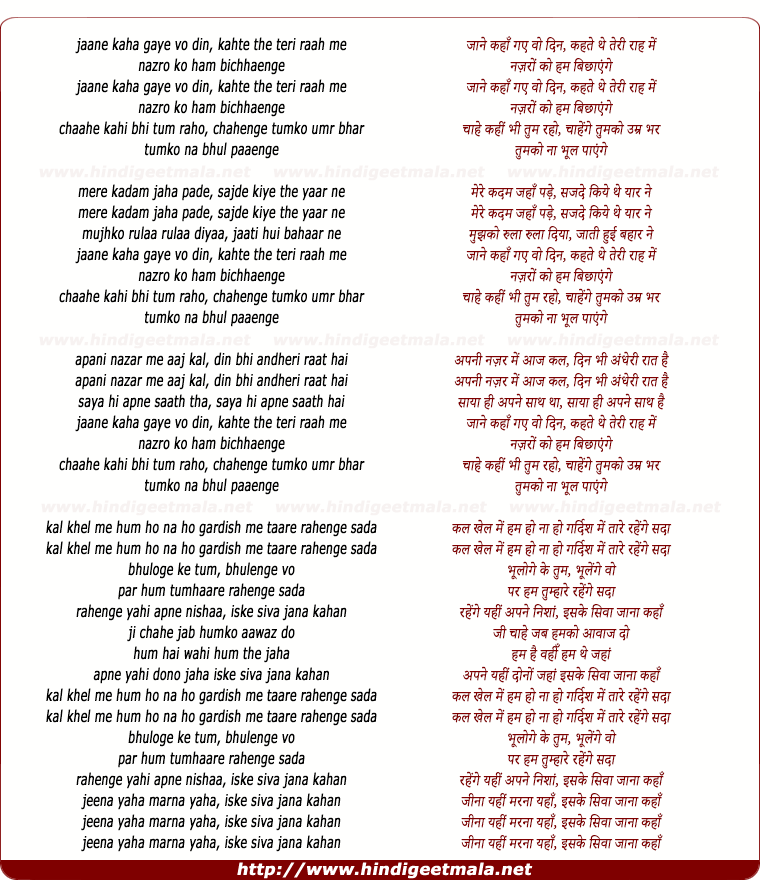 lyrics of song Jane Kahan Gaye Woh Din