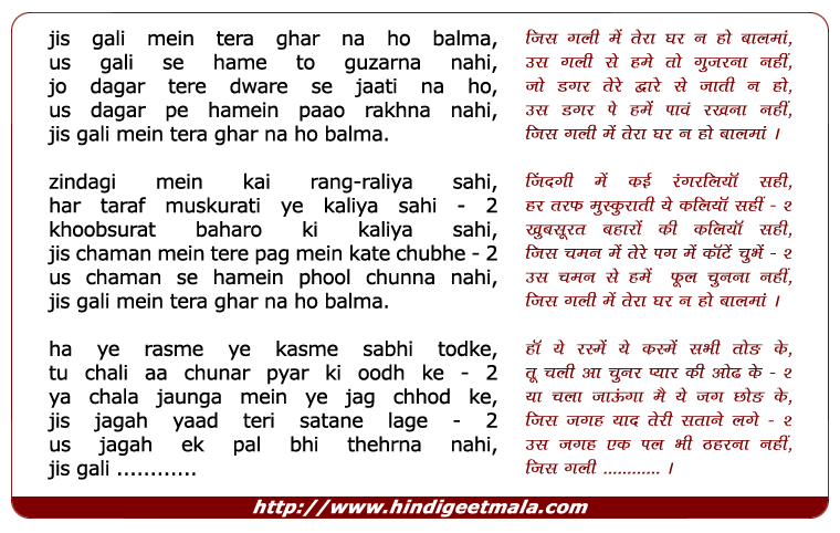 lyrics of song Jis Gali Mein Tera Ghar Na Ho Balma