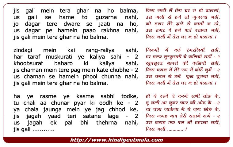 lyrics of song Jis Gali Me Teraa Ghar Na Ho Baalamaa
