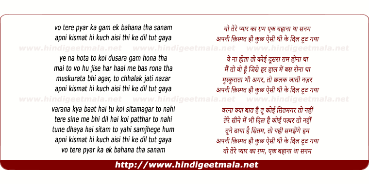 lyrics of song Woh Tere Pyar Ka Gham, Ek Bahana Tha Sanam