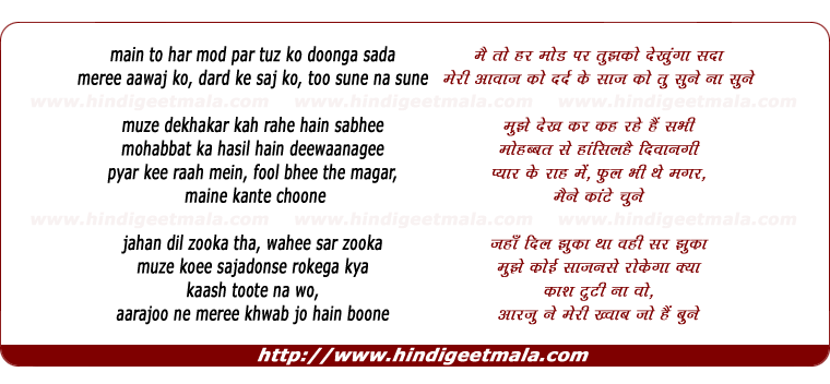lyrics of song Main To Har Mod Par