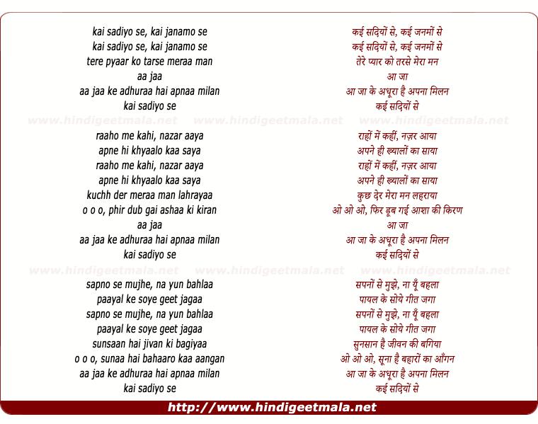 lyrics of song Kai Sadiyo Se, Kai Janmo Se