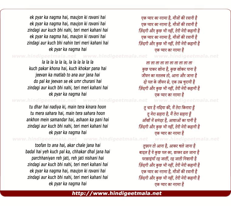 lyrics of song Ek Pyar Ka Nagma Hai, Maujo Ki Ravani Hai, Zindagi Aur Kuch Bhi Nahi