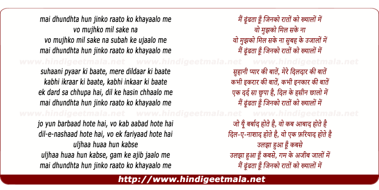 lyrics of song Main Dhoondhta Hoon Jinko