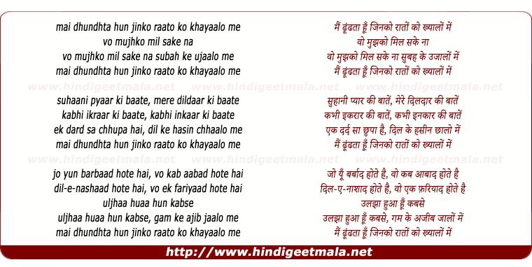 lyrics of song Main Dhoondhta Hu Jinko