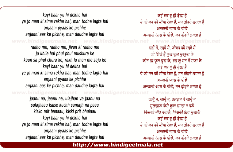 lyrics of song Kai Baar Yun Hi Dekha Hai