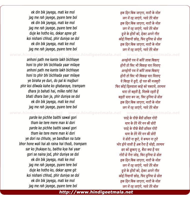 lyrics of song Ek Din Bik Jayega Mati Ke Mol