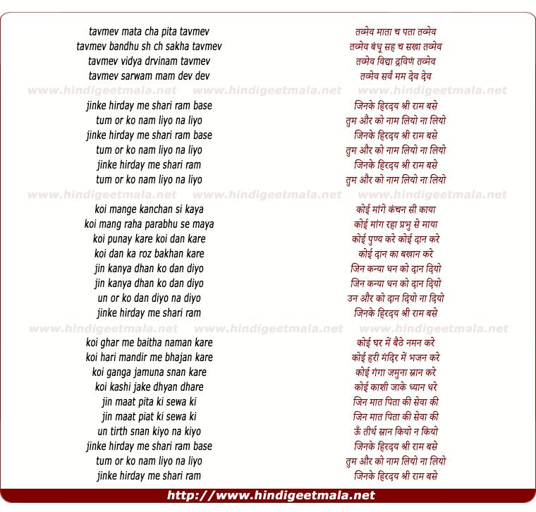 lyrics of song Jinke Hirdaya Shri Ram Base