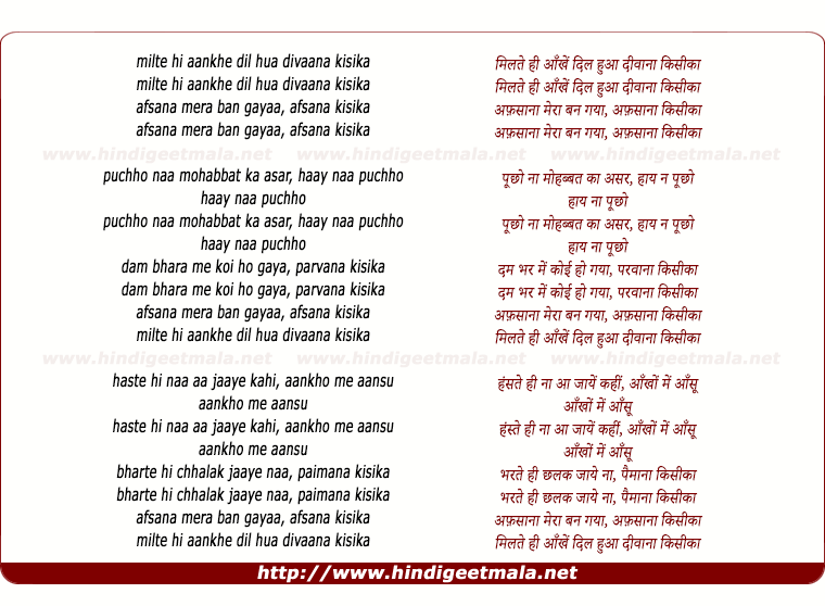 lyrics of song Milte Hi Aankhen Dil Hua Diwana Kisi Ka
