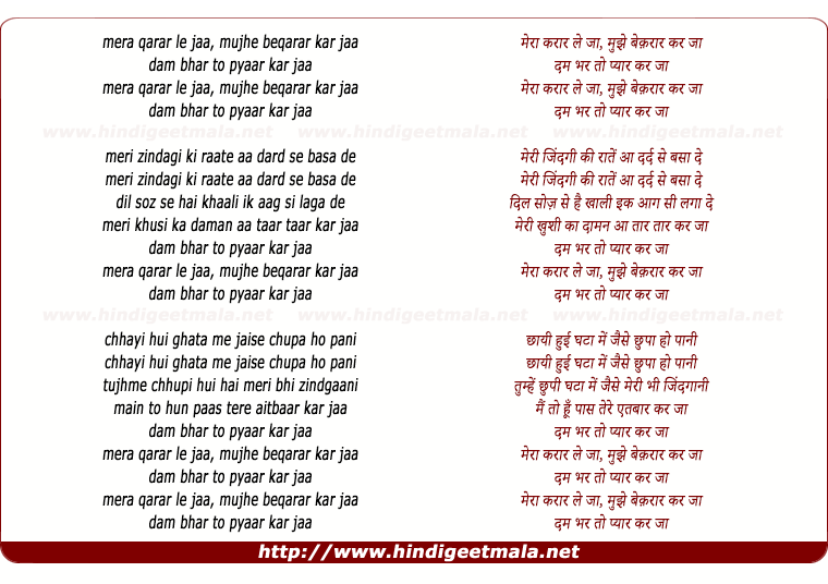 lyrics of song Mera Qarar Leja, Mujhe Beqarar Kar Ja
