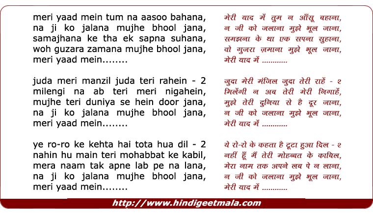 lyrics of song Meri Yaad Me Tum Na Aansu Bahana