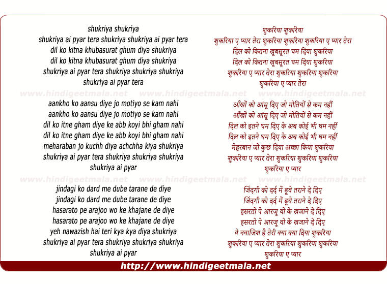 lyrics of song Shukriya Aye Pyar Tera