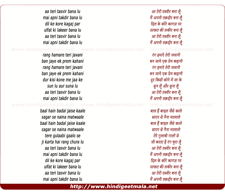 lyrics of song Aa Teri Tasveer Banaloon