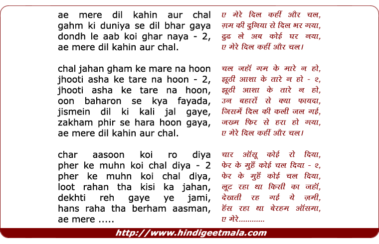 lyrics of song Ae Mere Dil Kahin Aur Chal (Fast Version)