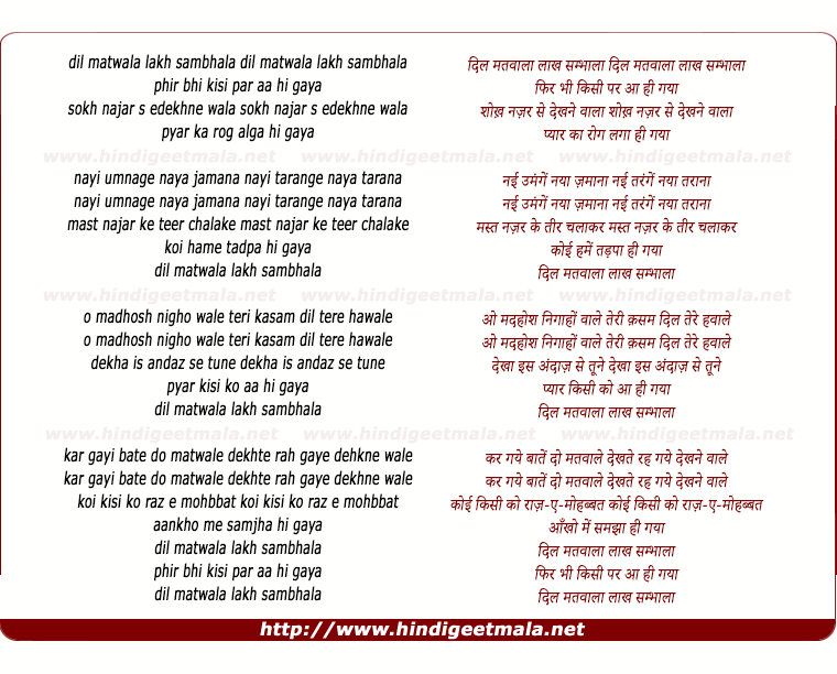 lyrics of song Dil Matwala Lakh Sambhala (Male)