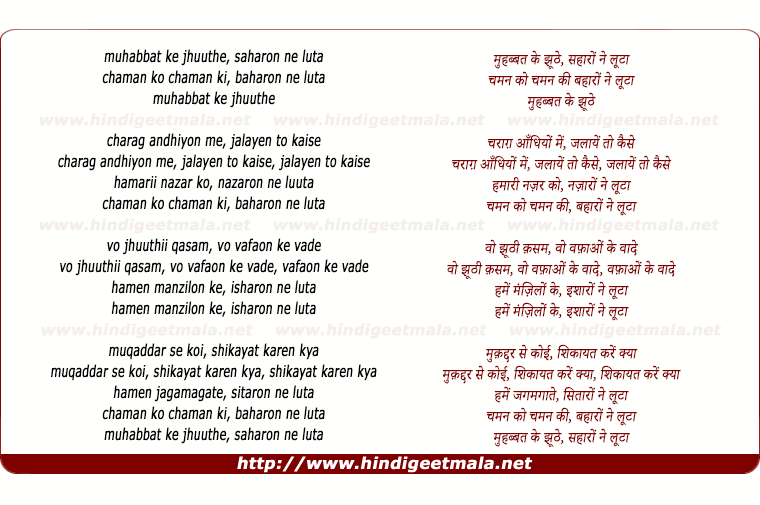 lyrics of song Mohabbat Ke Jhoote Saharon Ne