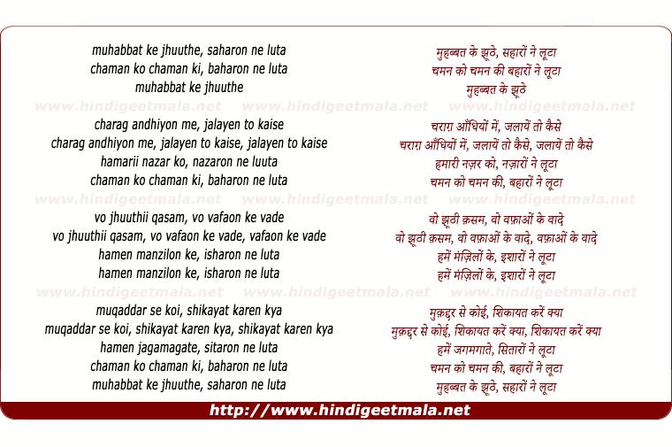 lyrics of song Muhabbat Ke Jhute Saharo Ne Luta