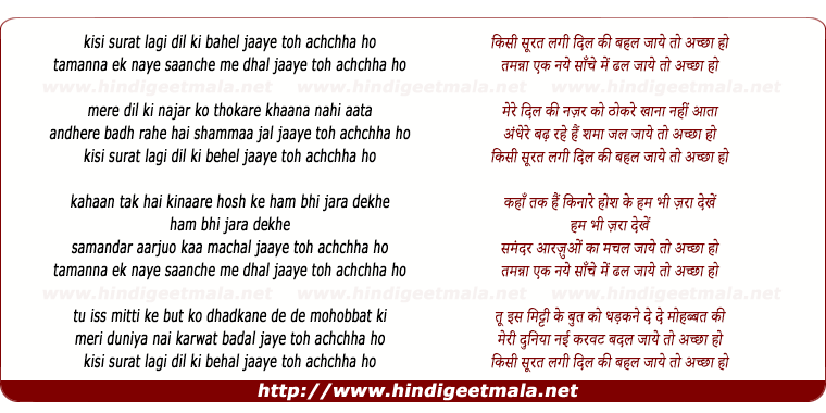 lyrics of song Kisi Soorat Lagi Dil Ki
