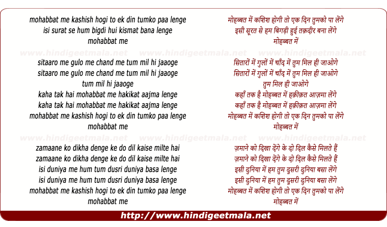 lyrics of song Mohabbat Mein Kashish Hogi To Ek Din Tumko Pa Lege
