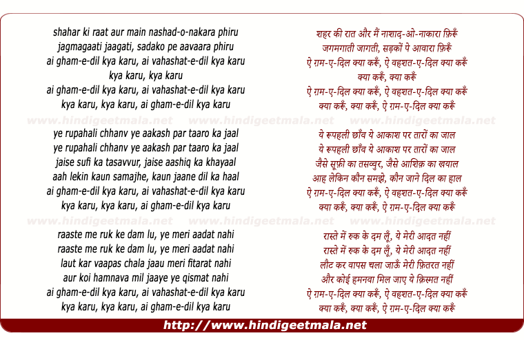 lyrics of song Ae Gam-E-Dil Kya Karu