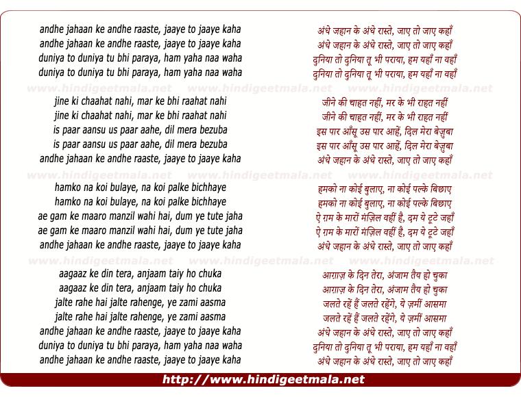 lyrics of song Andhe Jahan Ke Andhe Raaste
