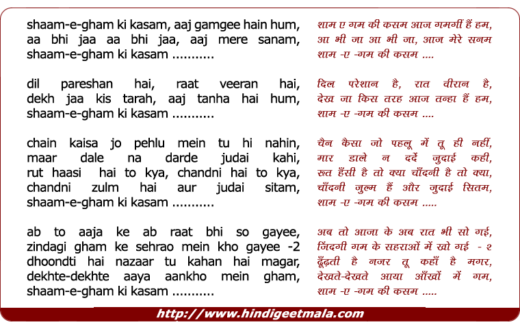 lyrics of song Shaam-E-Gham Ki Kasam