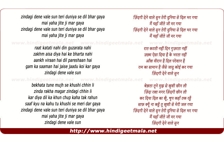 lyrics of song Zindagi Denewale Sun, Teri Duniya Se Dil Bhar Gaya