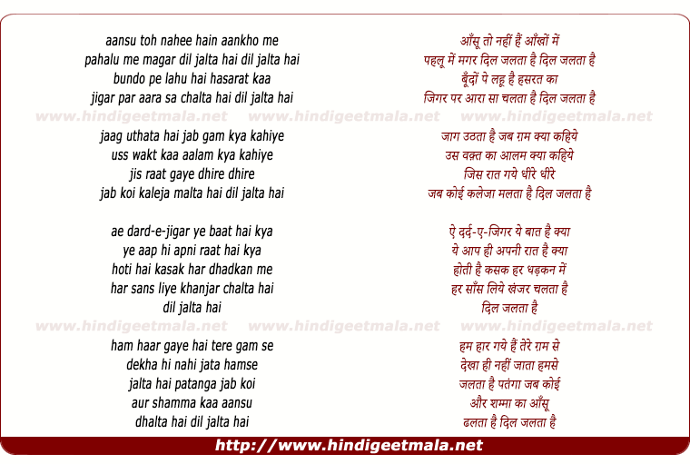 lyrics of song Aansoo To Nahin Hai Aankhon Mein