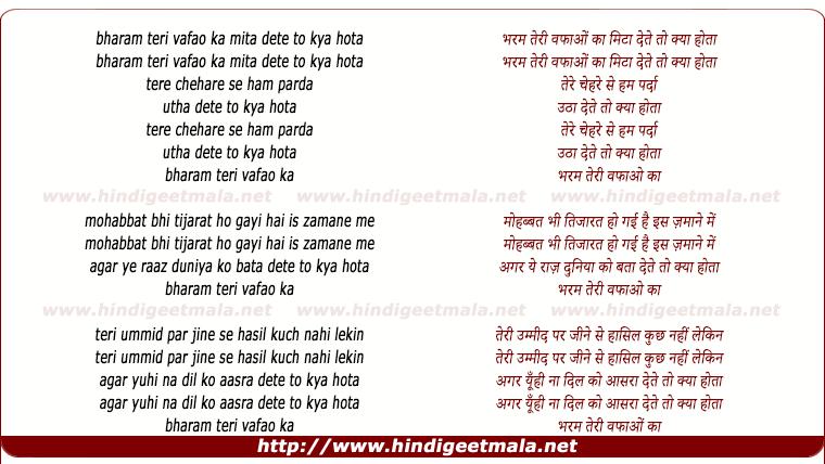 lyrics of song Bharam Teri Wafao Ka Mita Dete To Kya Hota
