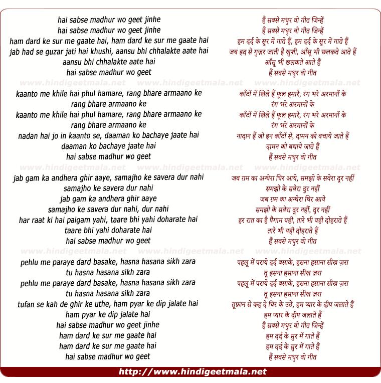 lyrics of song Hai Sabse Madhur Woh Geet