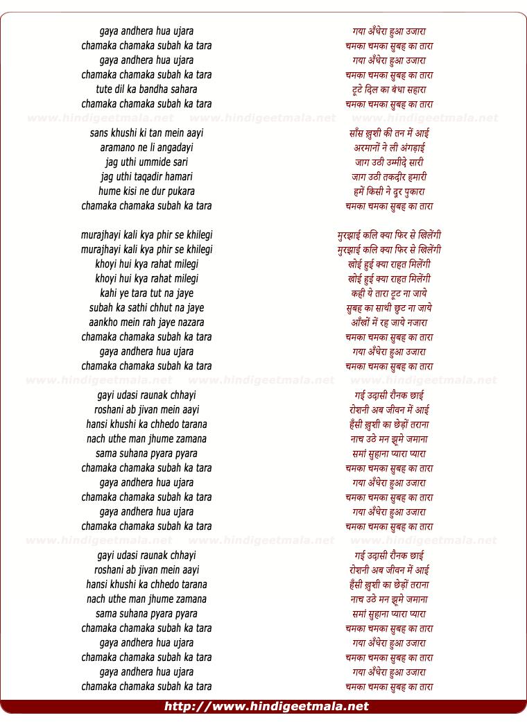 lyrics of song Chamka Chamka Subah Ka Tara